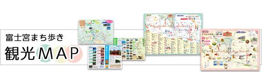 富士宮 まち歩きマップ