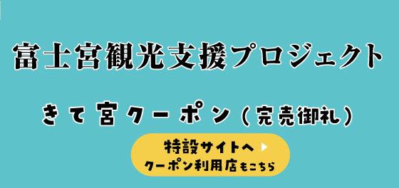 富士宮観光支援プロジェクト「きて宮クーポンの販売」「寄付受付」
