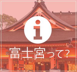 富士宮って?