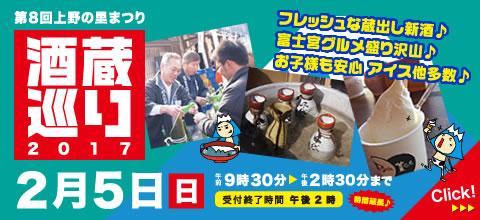 第8回上野の里まつり 酒蔵巡り2017