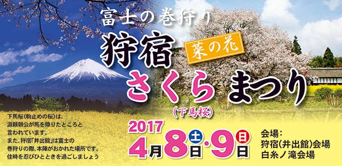 富士の巻狩り 狩宿さくらまつり
