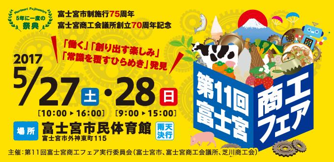 第11回 富士宮商工フェア開催