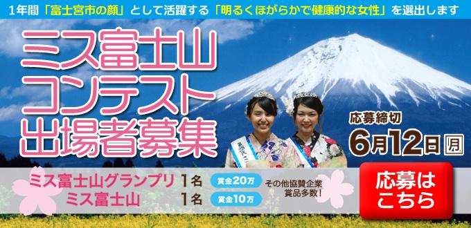 第29回ミス富士山コンテスト