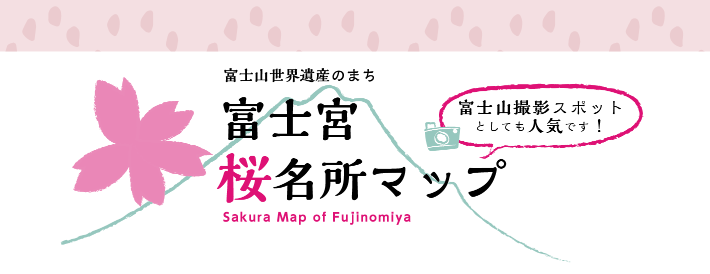 富士宮 桜名所マップ