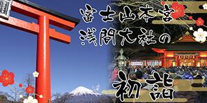 初詣は富士宮へ