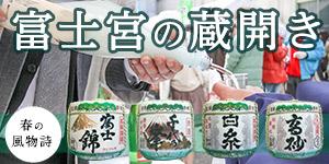 富士宮の酒蔵 蔵開き2019