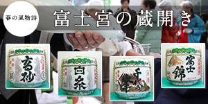 富士宮の酒蔵 蔵開き2018