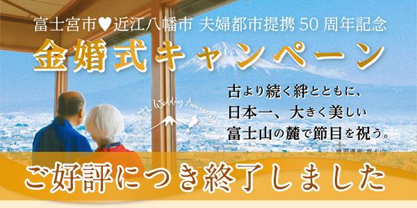 金婚式キャンペーン 富士宮市♥近江八幡市 夫婦都市提携50周年記念