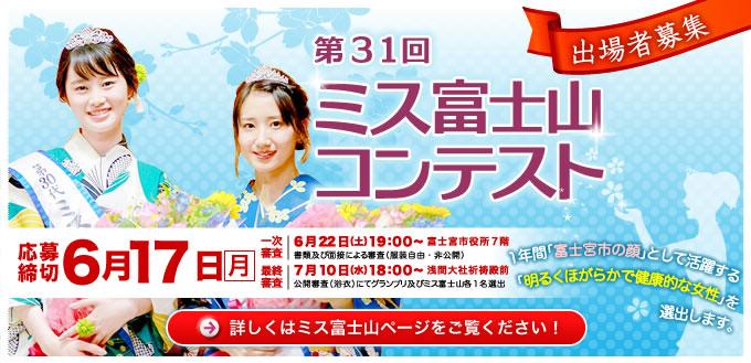 第31回ミス富士山コンテスト