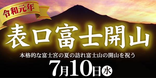 表口富士開山 2019