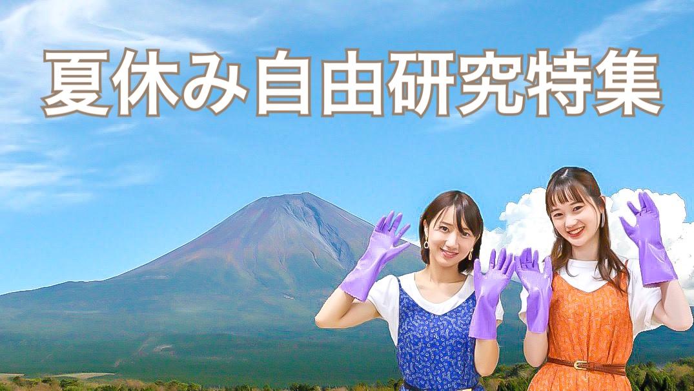夏休み自由研究特集!!~富士宮で自由研究をしよう~