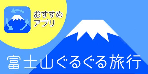 「富士山ぐるぐる旅行」アプリのご案内