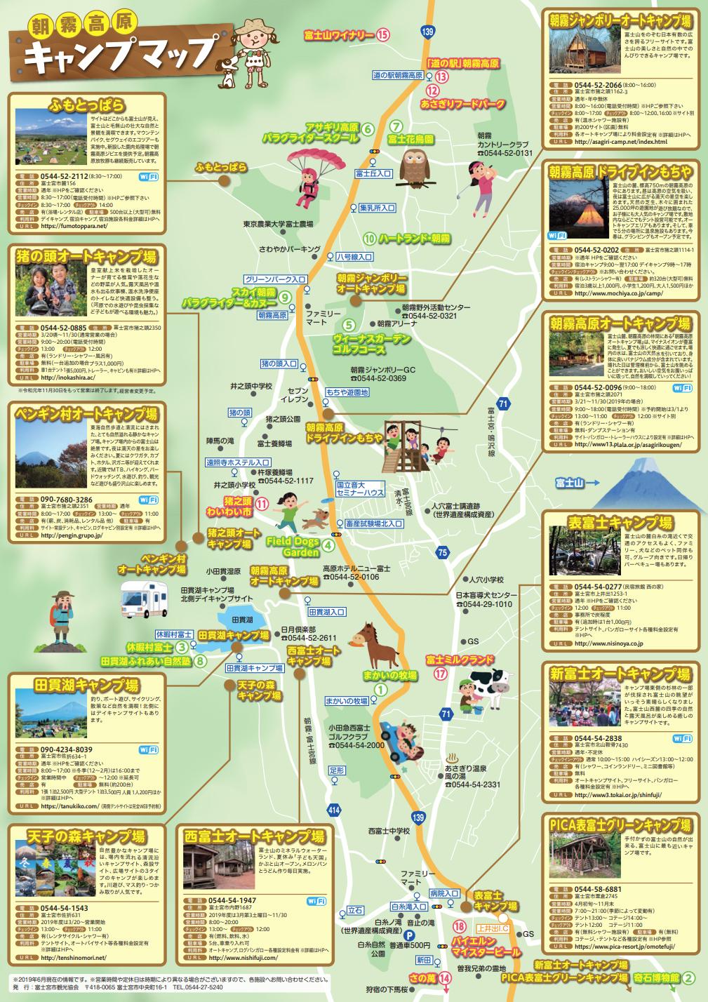 キャンプ場体験・食材ガイド/キャンプマップ