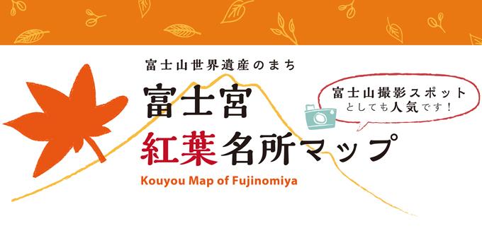 富士山と紅葉の撮影スポット
