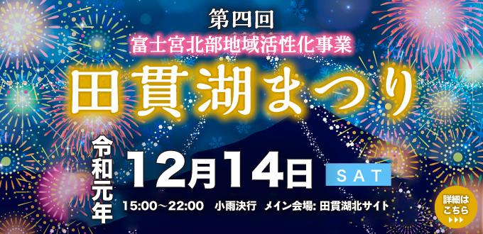 富士宮市観光協会 新着情報
