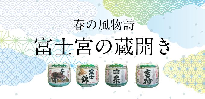 富士宮の酒蔵<四蔵>蔵開き2020