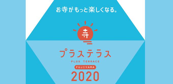 プラステラスフジヤマ2020