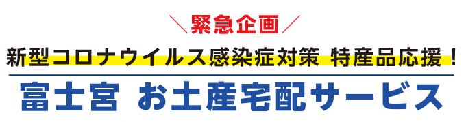 富士宮 お土産宅配サービス