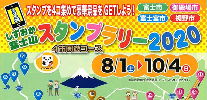 スマホDE「しずおか富士山スタンプラリー2020」