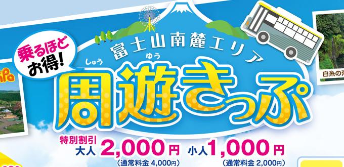 『富士山二合目線』『富士南麓エリア周遊きっぷ』のご案内(販売期間延長しました)
