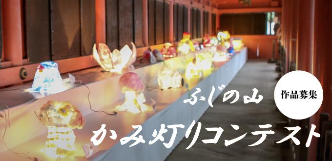 第12回ふじの山 かみ灯りコンテスト作品募集