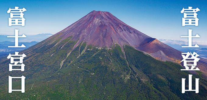 今年は富士山に登れます(富士宮ルート)