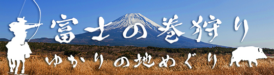 富士の巻狩り ゆかりの地めぐり